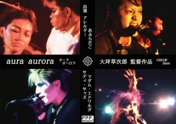 aura aurora/オーラ・オーロラ