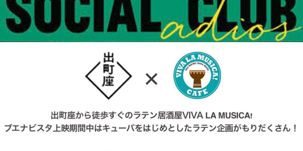ブエナ・ビスタ・ソシアル・クラブ 新旧2作上映コラボ!