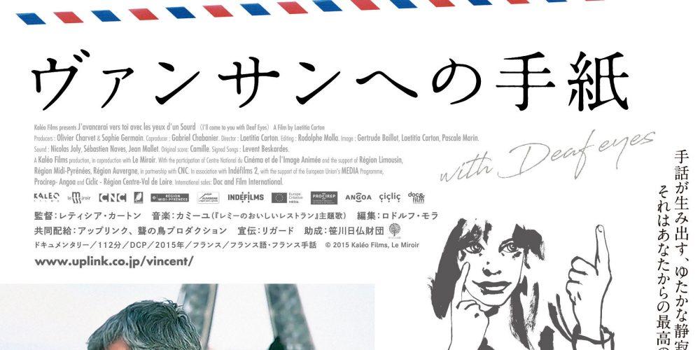 『ヴァンサンへの手紙』京都公開記念!上映&トークイベント開催!