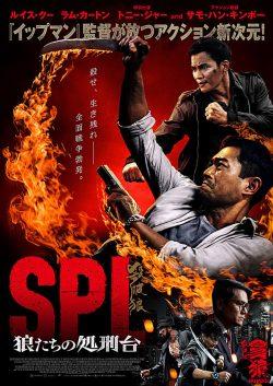 SPL 狼たちの処刑台(SPL 3)