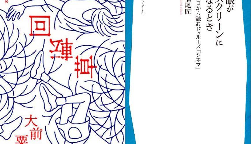 【CAVABOOKS】『回転草』×『眼がスクリーンになるとき』刊行記念トークイベント ——書くひとと書かれたひとは書かれたもののなかで手をつなげるか?——