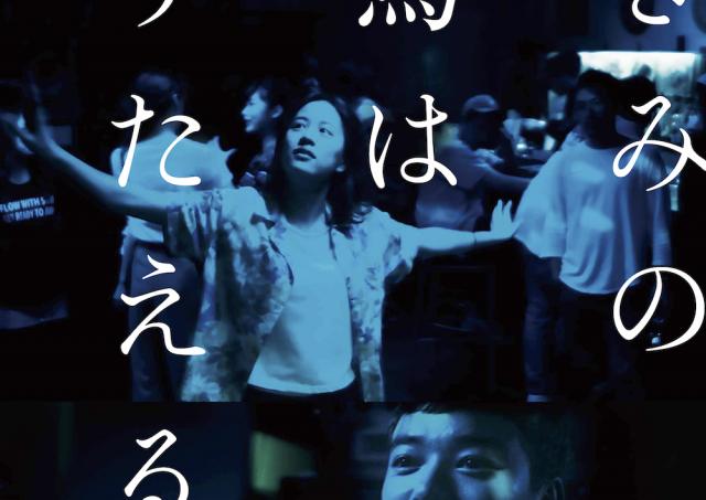映画を発見する 〜きみ鳥特集イベント〜