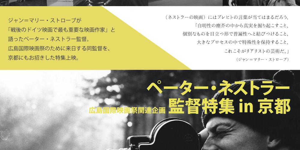 ペーター・ネストラー監督特集 in 京都 チラシ