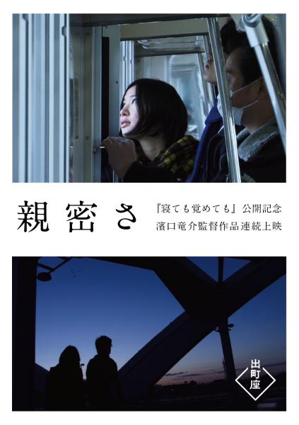 親密さ 〜濱口竜介監督作品連続上映〜