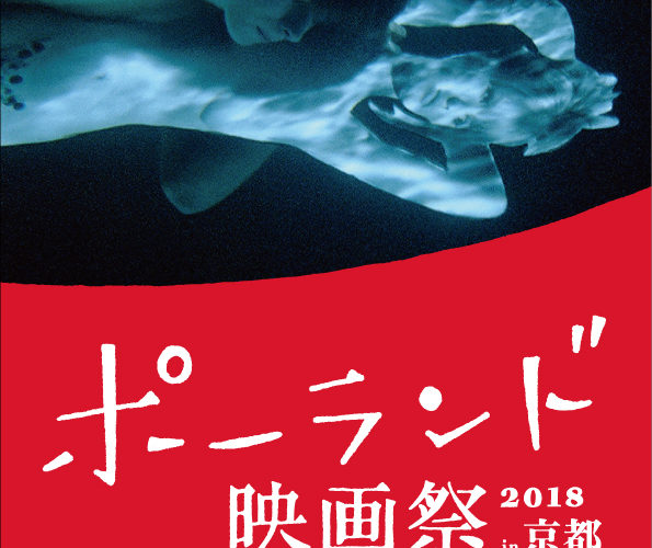 ポーランド映画祭2018 in 京都
