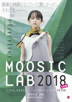 MOOSIC LAB 2018 京都篇