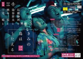 『きみの鳥はうたえる』公開記念 特集:三宅唱と柄本佑と染谷将太と石橋静河の映画 のフライヤー画像。