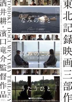 東北記録映画三部作 酒井耕・濱口竜介監督作品