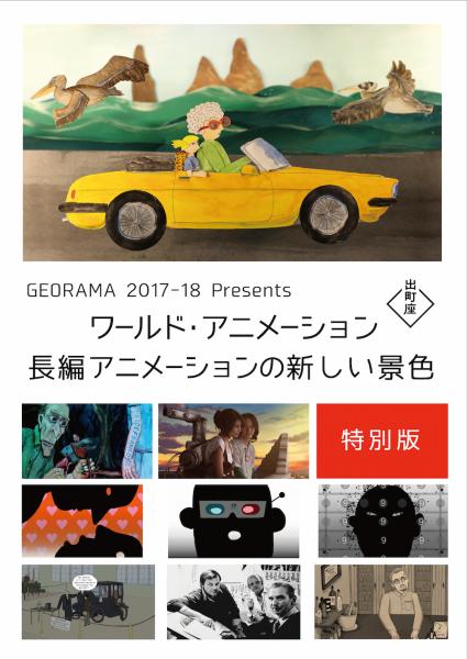GEORAMA 2017-18 Presents<br>〈ワールド・アニメーション 長編アニメーションの新しい景色〉特別版