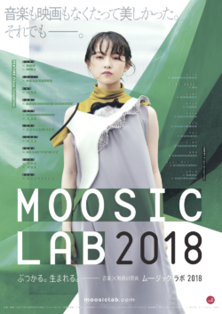 MOOSIC LAB 2018KYOTO