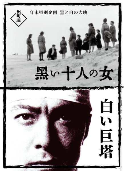 【年末特別企画】黒と白の大映<br>『黒い十人の女』/『白い巨塔』