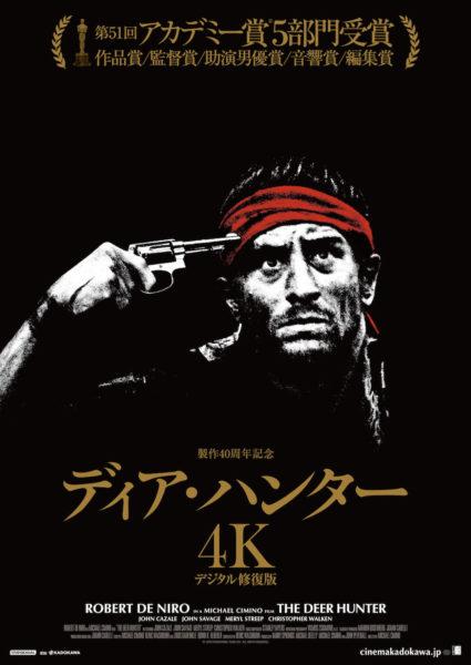 ディア・ハンター 4Kデジタル修復版