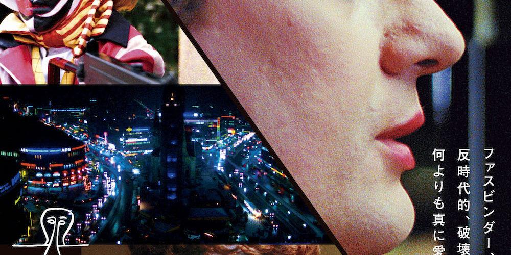 『13回の新月のある年に』『第三世代』渋谷哲也さんレクチャー