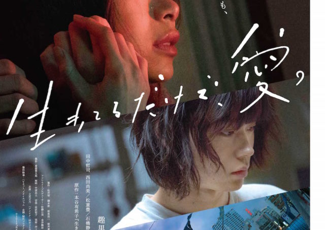 『生きてるだけで、愛。』世武裕子さん(本作音楽)アフタートーク