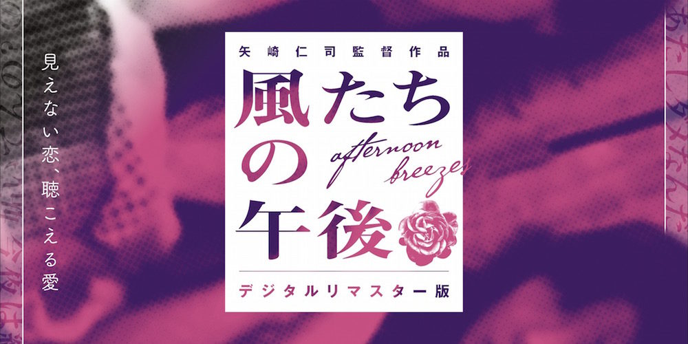 『風たちの午後』矢崎仁司監督舞台挨拶