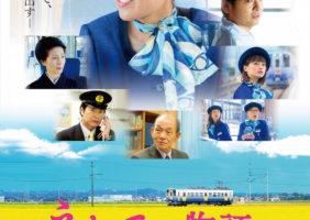 『えちてつ物語』公開記念!鉄道ファン垂涎「えちてつ」オリジナルグッズプレゼントキャンペーン!