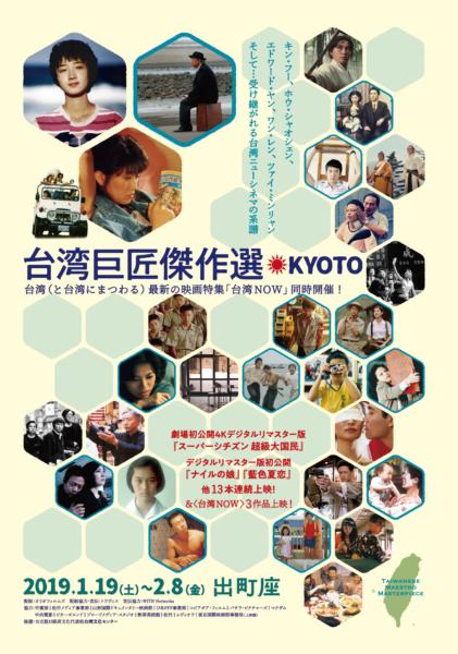 台湾巨匠傑作選 KYOTO