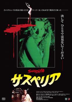 サスペリア(1977)HDリマスター版