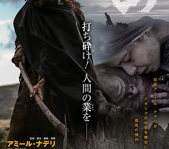 『山〈モンテ〉』初日、アミール・ナデリ監督×林海象さん対談トーク!
