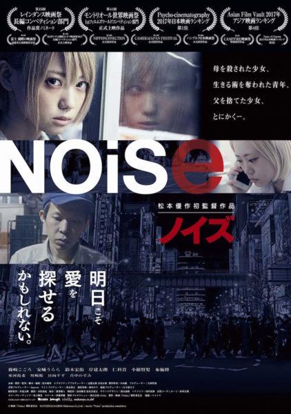 Noise ノイズ