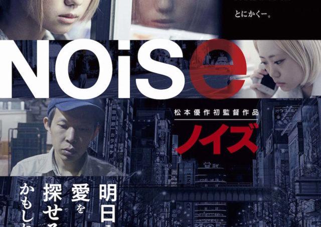 『Noise ノイズ』松本優作監督アフタートーク&サイン会