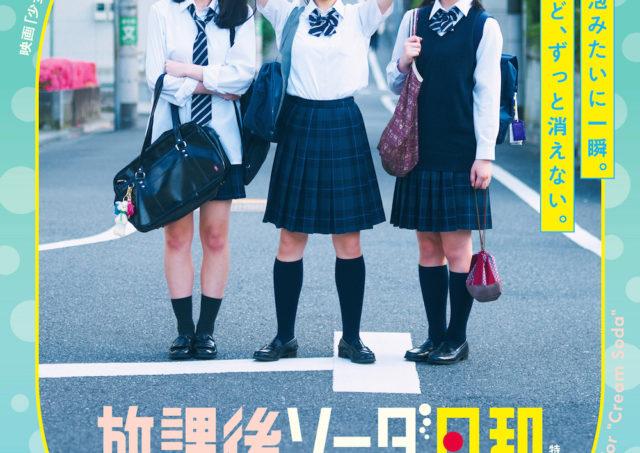 『放課後ソーダ日和 特別編』枝優花監督、森田想さん初日舞台挨拶