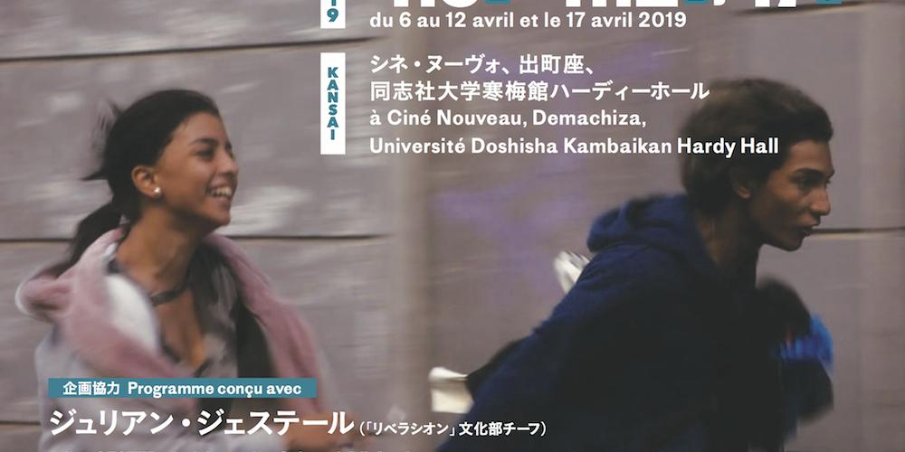 【映画/批評月間】ジュリアン・ジェステール氏を迎えてのラウンドテーブル