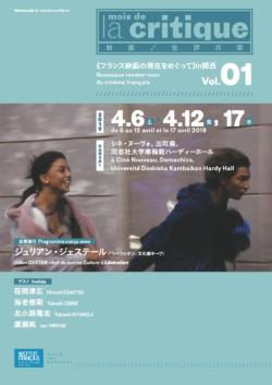 映画/批評月間 フランス映画の現在をめぐって in 関西 vol.1