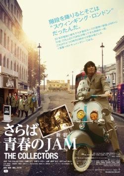 THE COLLECTORS ~さらば青春の新宿JAM~