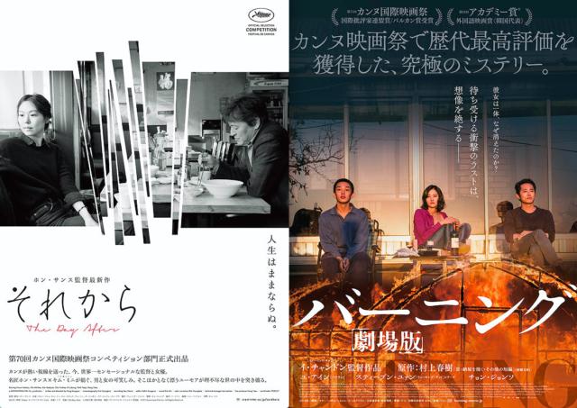 出町座映画講座:韓国映画はなぜ熱い?