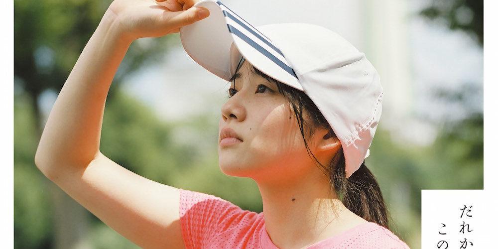 『ひかりの歌』杉田協士監督来場(トーク、舞台挨拶、ワークショップ)