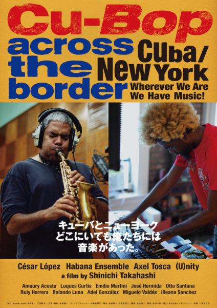 Cu-Bop across the border【KG collaboration】