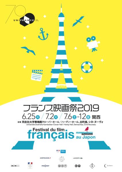 フランス映画祭2019 in 関西