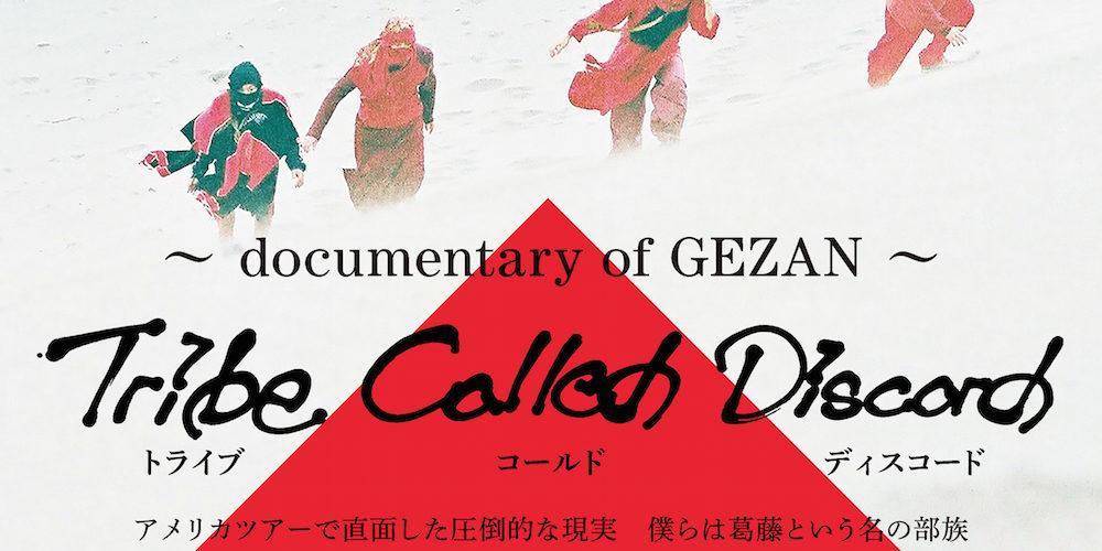 『Tribe Called Discord:Documentary of GEZAN』マヒトゥ・ザ・ピーポーさん舞台挨拶!