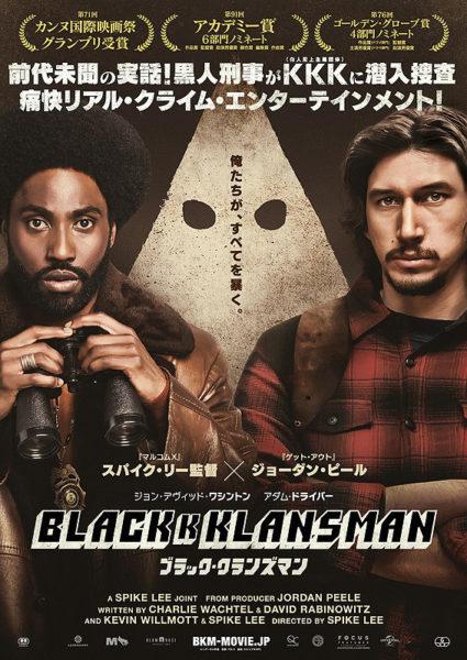 ブラック・クランズマン