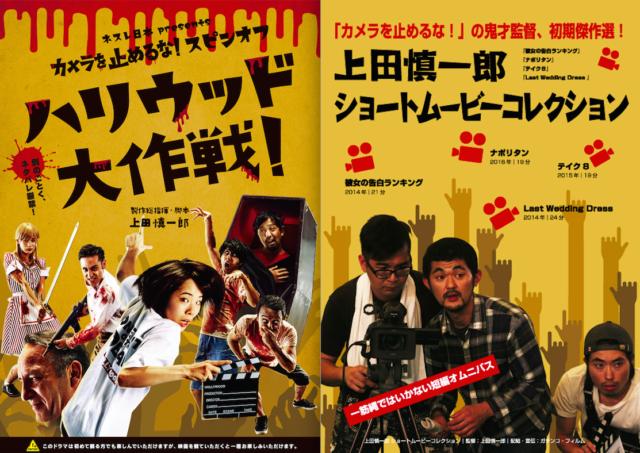 【舞台挨拶】『ハリウッド大作戦!』&「上田慎一郎 ショートムービーコレクション」