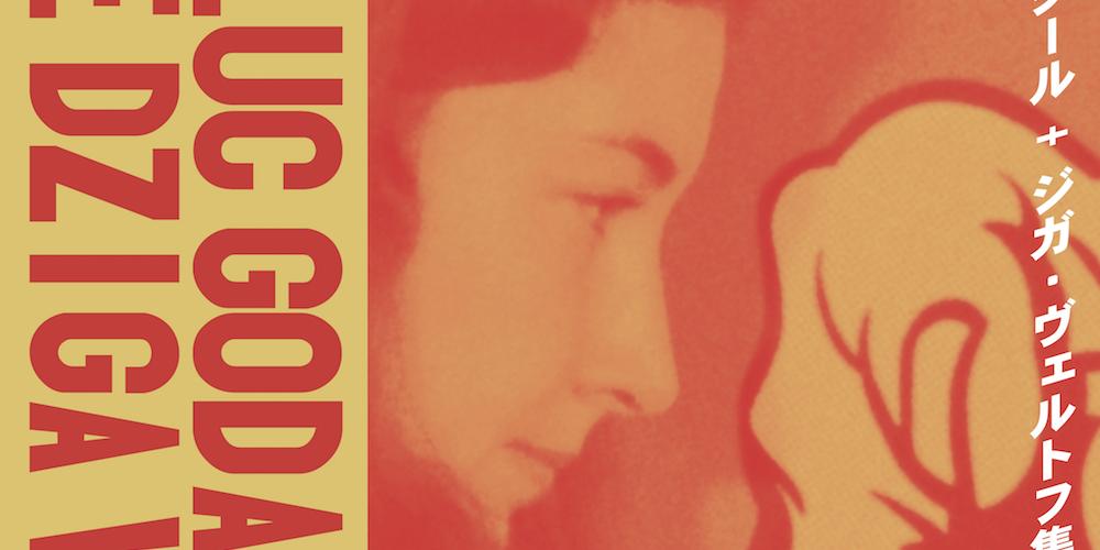 出町座映画講座:ゴダール・レッスン2019-A 北小路隆志さん