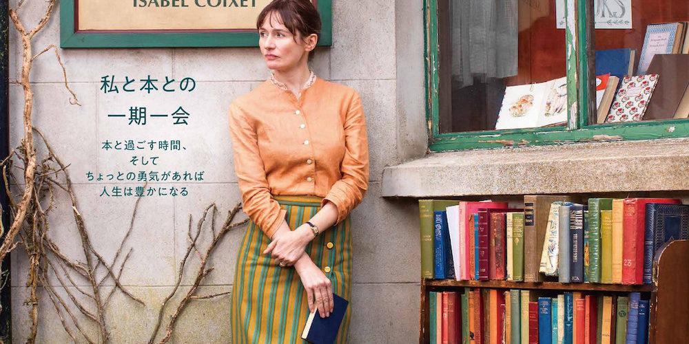 【CAVABOOKS】映画『マイ・ブックショップ』上映記念イベント「書店をつくる、ということ」