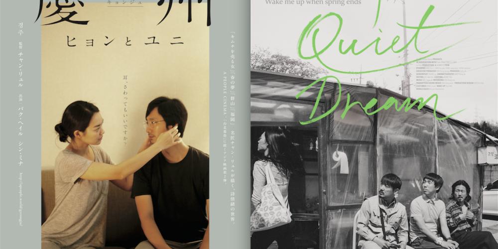 出町座映画講座:『慶州 ヒョンとユニ』『春の夢』チャン・リュル監督編