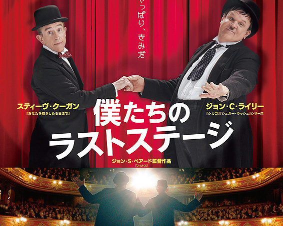 【出町座映画講座】『僕たちのラストステージ』ローレル&ハーディの魅力