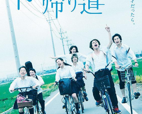 【追加】『青の帰り道』藤井道人監督トークショー(6/23)
