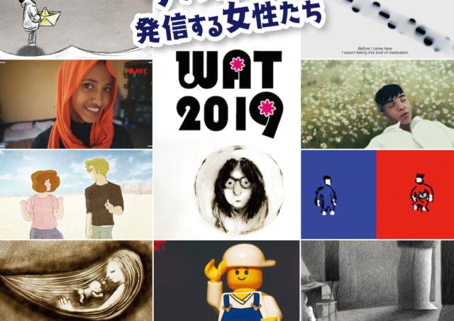 【世界のアニメーションシアター(WAT)2019】特別ゲスト:岸野令子さん
