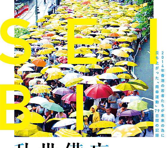 『乱世備忘 僕らの雨傘運動』大緊急上映決定!