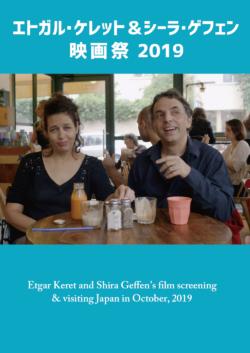 エトガル・ケレット&シーラ・ゲフェン映画祭