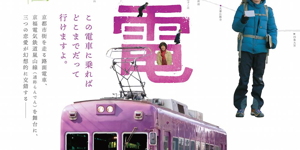 『嵐電』舞台挨拶&イベント日程表(随時更新)