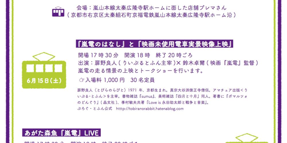 映画『嵐電』ヒット記念イベント@喫茶GINGA