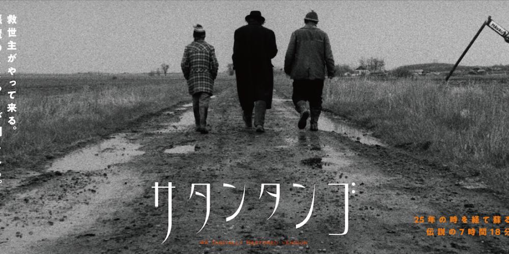 【出町座映画講座】『サタンタンゴ』京都公開記念トーク vol.1 小柳帝さん