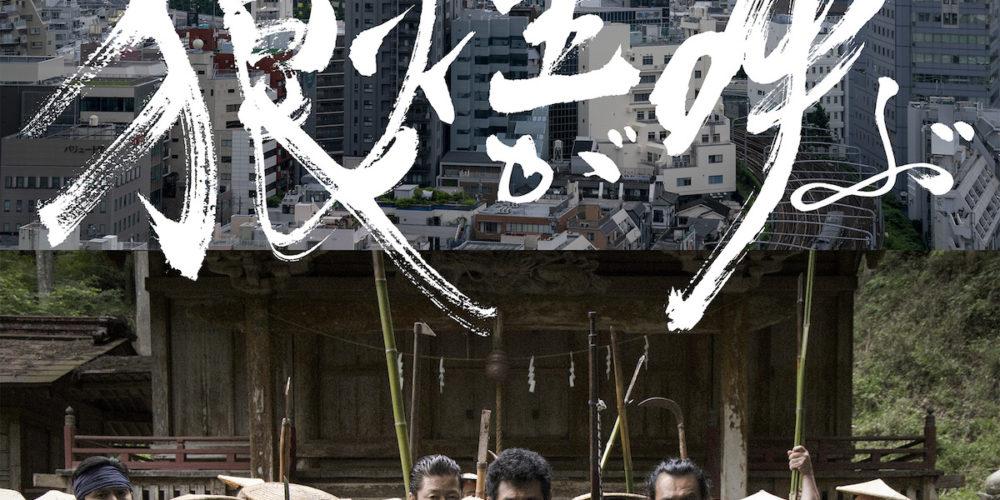 『狼煙が呼ぶ』上映全回予約&豊田利晃監督×渋川清彦さんトークショー予約