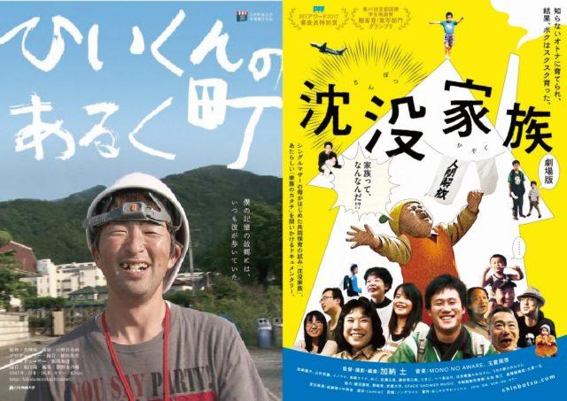 『沈没家族 劇場版』加納土監督×『ひいくんのあるく町』青柳拓監督トーク