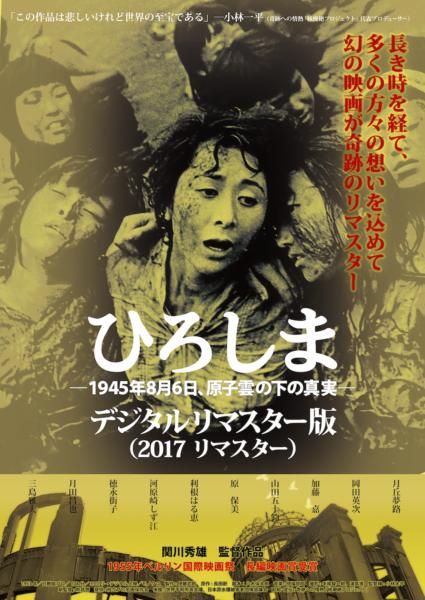 ひろしま -1945年8月6日、原子雲の下の真実- デジタルリマスター版(英語字幕版上映)